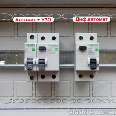 Что установить в щите дифавтомат или узо
