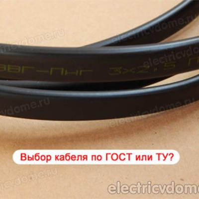 Выбор кабеля по ГОСТ или ТУ - в чем разница
