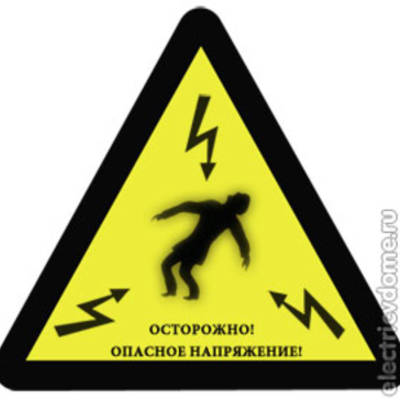 Действие электрического тока на человека