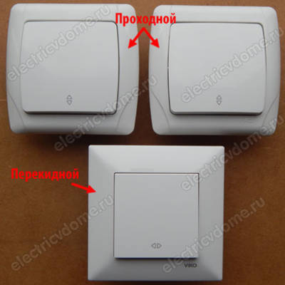 Проходной выключатель - конструктивная особенность и отличие